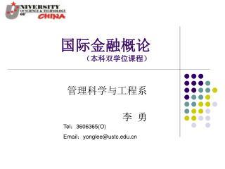 国际金融概论 (本科双学位课程)