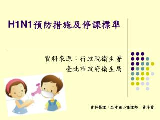 H1N1 預防措施及停課標準