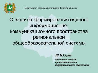 Ю.П.Серов Начальник  отдела организационного и информационного обеспечения