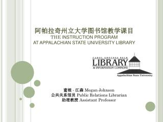 阿帕拉奇州立大学图书馆教学课目 THE  INSTRUCTION PROGRAM AT APPALACHIAN STATE UNIVERSITY LIBRARY