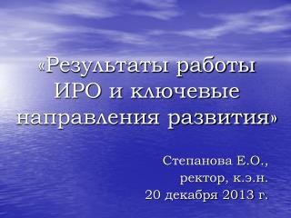 «Результаты работы ИРО и ключевые направления развития»
