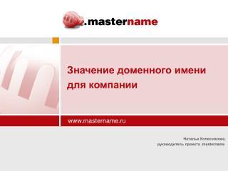 Наталья Колесникова, руководитель проекта . mastername