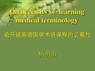 On necessity of  learning medical terminology