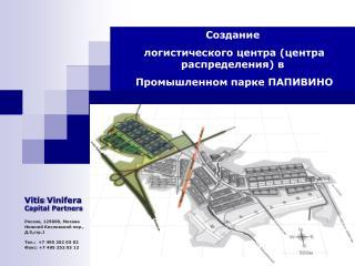 Создание  логистического центра  ( центра распределения) в  Промышленном парке ПАПИВИНО