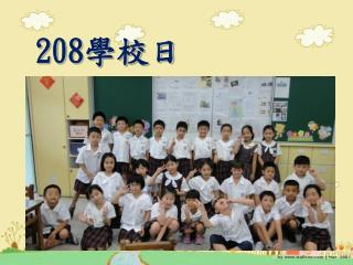 208 學校日