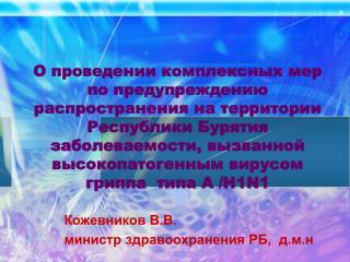 Кожевников В.В. министр здравоохранения РБ,  д.м.н