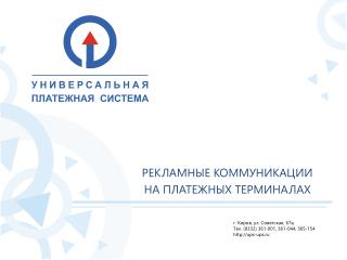 г. Киров, ул. Советская, 67а, Тел. (8332) 361-001, 361-044, 365-154 ups-ups.ru