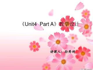 《 Unit4  Part A》 教学设计