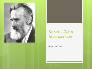 Волков Олег  Васильевич