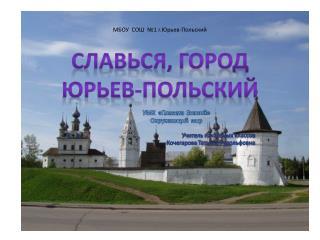 МБОУ  СОШ  №1 г.Юрьев-Польский