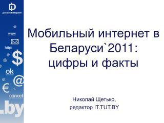 Мобильный интернет в Беларуси `2011:  цифры и факты