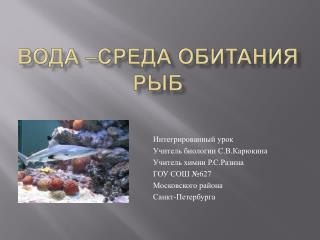 Вода –среда обитания рыб