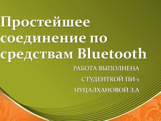 Простейшее соединение по средствам  Bluetooth