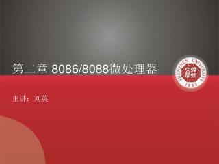 第二章  8086/8088 微处理器