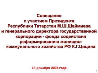 Совещание  с участием Президента  Республики Татарстан М.Ш.Шаймиева