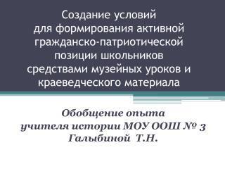 Обобщение опыта учителя истории МОУ ООШ № 3  Галыбиной   Т.Н.