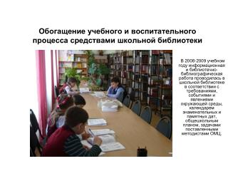 Обогащение учебного и воспитательного процесса средствами школьной библиотеки