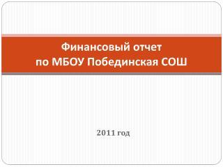 Финансовый отчет  по МБОУ Побединская СОШ