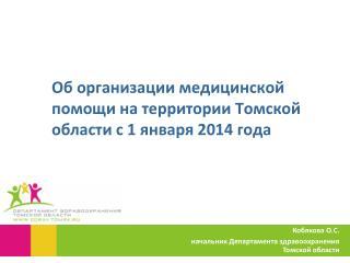 Об организации медицинской помощи на территории Томской области с 1 января 201 4  года