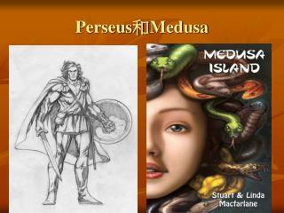 Perseus 和 Medusa