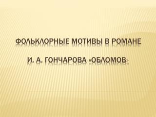 Фольклорные мотивы в романе            И. А. Гончарова «Обломов»