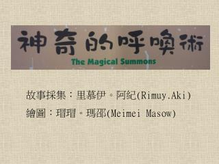 故事採集:里慕伊。阿紀 (Rimuy.Aki) 繪圖:瑁瑁。瑪邵 (Meimei Masow)