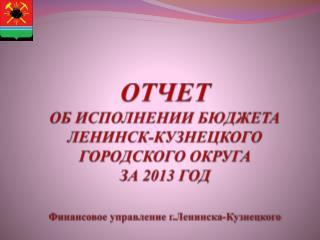 исполнение бюджета городского округа по состоянию за 2013 год: