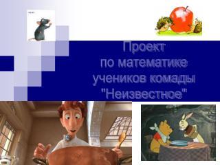 """Проект по математике учеников комады """"Неизвестное"""""""