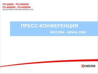ПРЕСС-КОНФЕРЕНЦИЯ МОСКВА - ИЮНЬ  2006