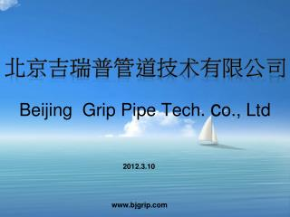 Beijing  Grip Pipe Tech.  c o., Ltd