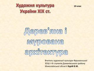 Художня  культура  України  ХІХ ст.