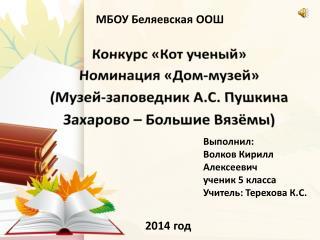 МБОУ Беляевская ООШ