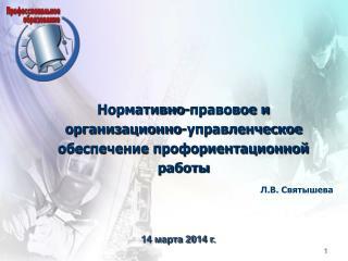 Нормативно-правовое и организационно-управленческое обеспечение профориентационной работы
