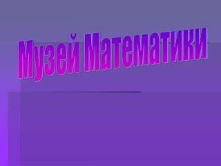 Музей Математики