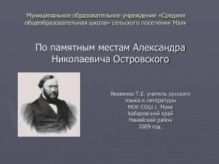 По памятным местам Александра Николаевича Островского