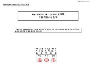 metaldyne corporation korea  ??
