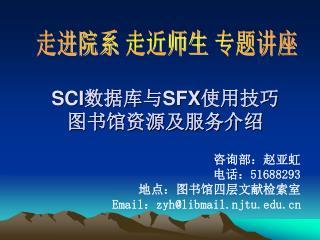 SCI 数据库与 SFX 使用技巧 图书馆资源及服务介绍