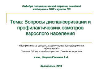 Тема: Вопросы диспансеризации и профилактических осмотров взрослого населения
