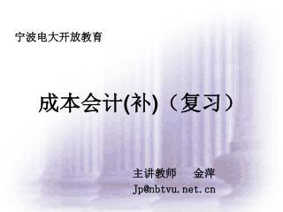主讲教师   金萍 Jp@nbtvu
