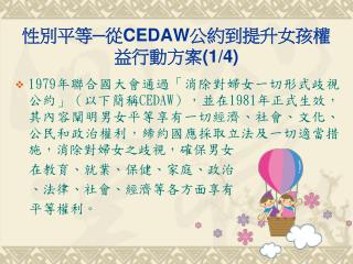 性別平等─從 CEDAW 公約到提升女孩權益行動方案 (1/4)