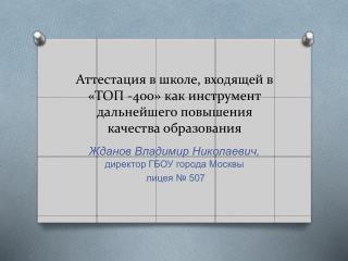 Жданов Владимир Николаевич,  директор ГБОУ города Москвы   лицея № 507