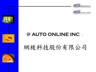 @ AUTO ONLINE INC﹒
