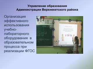 Управление образования  Администрации Верхнекетского района