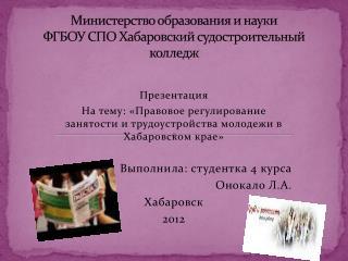 Министерство образования и науки ФГБОУ СПО Хабаровский судостроительный колледж