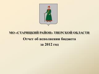 МО «Старицкий район» Тверской области