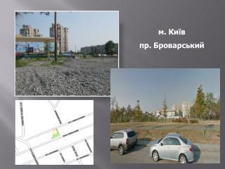 м. Київ  пр. Броварський
