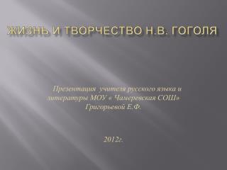 Жизнь и творчество Н.В. Гоголя