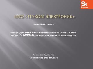 ООО «ТЕХКОМ-электроник»
