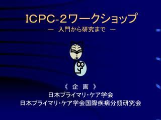 ICPC - 2ワークショップ ー 入門から研究まで ー