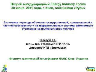 Второй международный  Energy Industry Forum 30 июня  2011 года ,  г. Киев ,  г остинница «Русь»